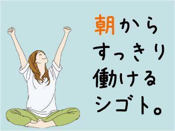 適度に身体を動かして、いい汗かいて、健康とお小遣いをGET!?