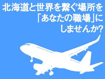 """""""北海道の空の玄関""""新千歳空港をあなたの職場にしませんか?"""